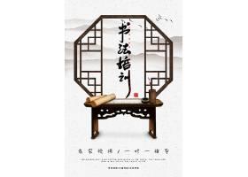 创意中国风书法培训宣传海报中国风素材