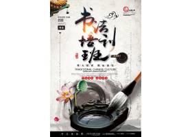 创意中国风书法培训海报教育培训海报模板