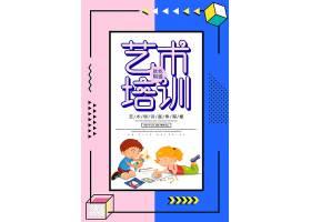 简约卡通艺术培训宣传海报教育宣传海报设计素材