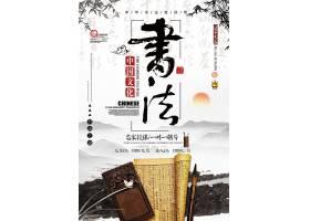 创意书法中国风传统文化海报设计中国风元素