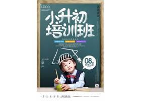 小学升初中创意黑板宣传海报模板设计电影宣传海报素材