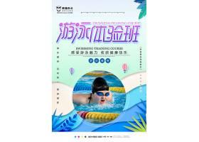 创意小清新游泳体验班海报设计设计素材