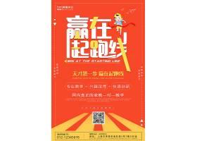 红色简约赢在起跑线教育培训海报儿童教育培训设计海报