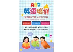 创意少儿英语培训招生宣传清新卡通风海报英语培训海报设计
