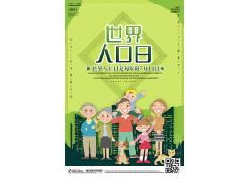 绿色卡通世界人口日海报世界问候日设计模板
