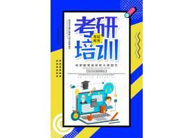 创意扁平化考研培训海报扁平化背景海报设计