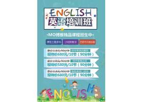 创意绿色清新卡通少儿英语培训招生宣传海报模板