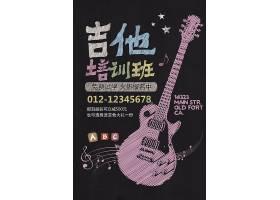 创意吉他培训海报设计舞蹈培训海报设计模板