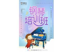 创意卡通唯美钢琴培训班海报设计
