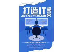 创意简约大气打造IT精英培训宣传海报宣传海报背景