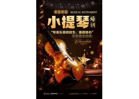 创意华丽小提琴培训班海报设计创意设计ppt设计模板