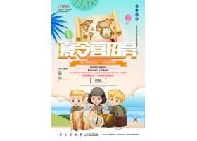 夏令营招生创意卡通宣传海报模板设计招聘宣传海报设计素材
