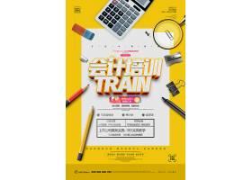 创意卡通会计培训宣传海报模板设计医学宣传海报广告