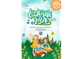创意卡通假期班招生宣传海报幼儿园招生宣传海报设计模板