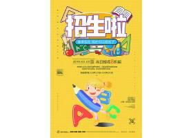 创意卡通培训宣传海报模板设计垃圾分类宣传海报设计素材