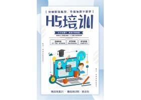 简约扁平化H5培训班宣传海报五四宣传海报设计模板