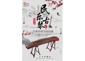 创意大气水墨中国风古典民乐培训招商海报设计