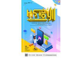 大气立体字H5培训海报培训海报设计素材