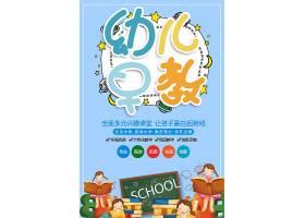 创意简约扁平可爱儿童蓝色卡通培训机构早教海报蓝色卡通背景