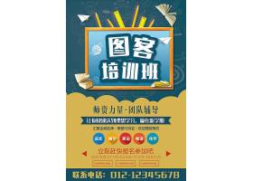 创意大气蓝色图客培训班海报中秋海报蓝色设计背景素材