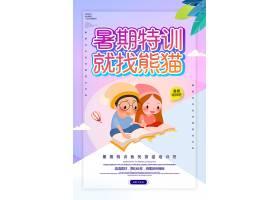 简约暑期培训就找熊猫宣传海报教育宣传海报设计素材
