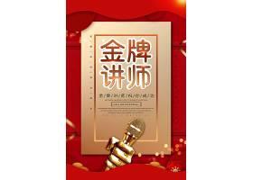 高档简约红金金牌讲师金话筒宣传海报环保宣传海报,