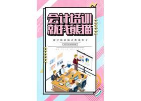孟菲斯扁平化会计培训就找熊猫培训海报人扁平化设计模板