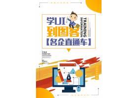 创意培训宣传海报模板设计环保宣传海报设计素材