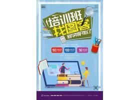 创意培训班宣传海报设计模板宣传海报素材