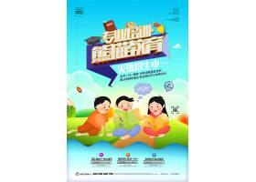 创意培训班宣传海报设计环保宣传海报设计模板