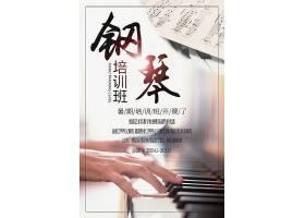 创意简约钢琴培训班招生海报少儿美术招生海报