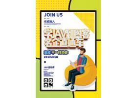 创意学jav到图客宣传海报模板设计培训宣传海报素材