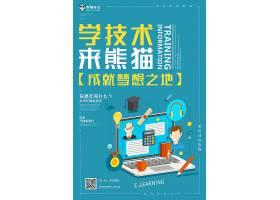 创意学技术到熊猫培训海报模板设计技术培训素材