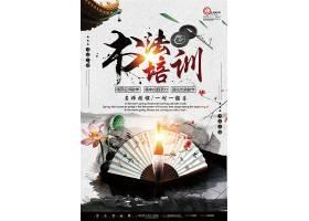 创意大气水墨中国风书法培训海报