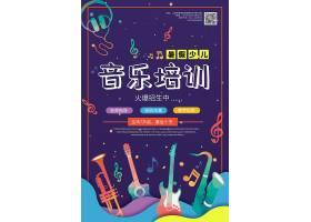 创意紫蓝色乐器乐符卡通简约风音乐培训海报蓝色科技风设计素材