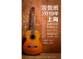 文艺写实吉他乐器海报海报