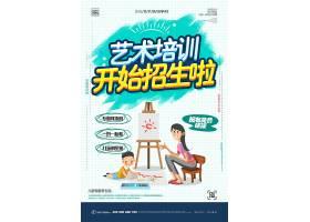 创意艺术培训宣传海报设计环保宣传海报设计模板