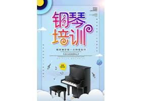 创意时尚钢琴培训班海报