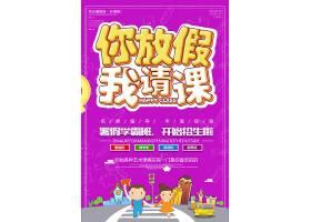创意立体暑假培训班紫色可爱简约扁平卡通海报