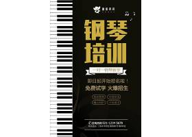 时尚黑色钢琴培训海报