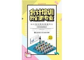 创意简约会计培训宣传海报