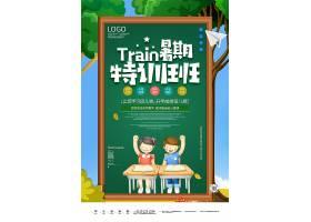 暑期培训原创创意宣传海报