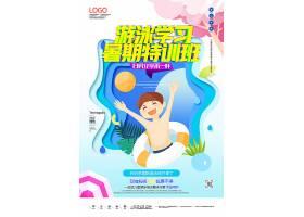 暑期特训班游泳班创意宣传海报
