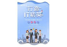 蓝色系打造IT精英教育培训海报