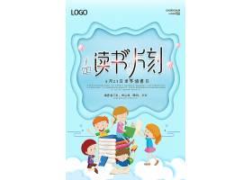 蓝色读书日教育海报世界读书日背景设计素材