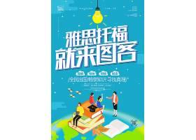 创意雅思托福培训宣传海报模板设计党宣传海报设计素材