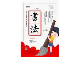 创意卡通中国风书法教育培训海报教育培训海报设计模板