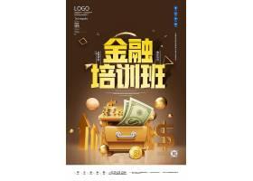 创意金融培训创意宣传海报模板设计教育宣传海报设计模板