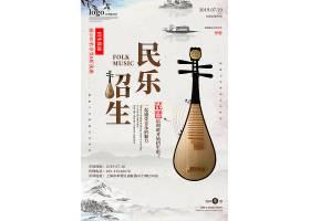 中国风格民乐琵琶海报设计毕业设计展海报