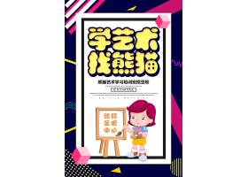 卡通创意学艺术找熊猫宣传海报